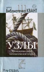 Узлы, Хронология одной математической теории, Сосинский А.Б., 2009