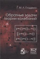 Обратные задачи теории колебаний, Глэдвелл Г.М.Л., 2008
