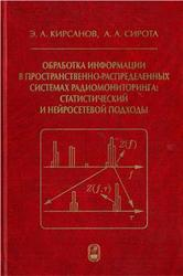 Обработка информации в пространственно-распределенных системах радиомониторинга, Статистический и нейросетевой подходы, Кирсанов Э.А., Сирота А.А., 2012