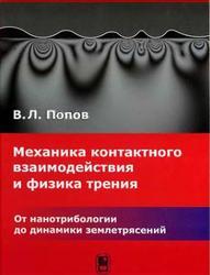 Механика контактного взаимодействия и физика трения, От нано-трибологии до динамики землетрясений, Попов В.Л., 2013