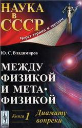 Между физикой и метафизикой, Книга 1, Диамату вопреки, Владимиров Ю.С., 2010
