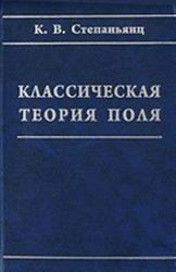 Классическая теория поля, Степаньянц К.В., 2009