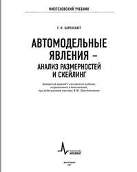 Автомодельные явления - анализ размерностей и скейлинг, Баренблатт Г.И., 2009