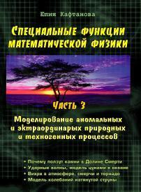 Специальные функции математической физики, Кафтанова Ю.В., 2009