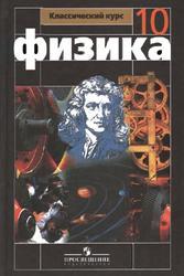 Физика, 10 класс, Базовый и профильный уровни, Мякишев Г.Я., Николаев В.И., Парфентьева Н.А., 2010