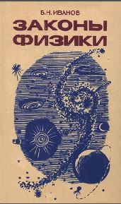 Законы физики, Учебное пособие для подготовительных отделений ВУЗов, Иванов Б.Н., 1986