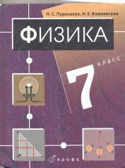 Физика, 7 класс, учебник для общеобразовательных учреждений, Пурышева Н.С., Важеевская Н.Е., 2009