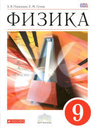 Физика, 9 класс, Перышкин А.В., Гутник Е.М., 2014