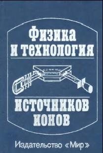 Физика и технология источников ионов, Браун Я., 1998