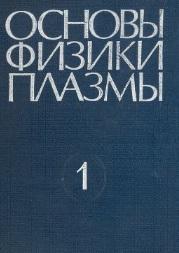 Основы физики плазмы, В 2-х томах, Том 1, Бернштейн A., Байт Р., Вейтцнер Г., Галеев А.А., Судан Р., 1983