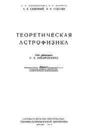 Теоретическая астрофизика, Амбарцумян В.А., Мустель Э.Р., Северный А.Б., Соболев В.В., 1952