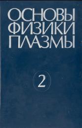 Основы физики плазмы, в 2-х томах, том 2, Галеев А.А., Судан Р., 1984