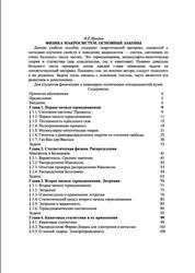 Физика макросистем, Основные законы, Иродов И.Е.