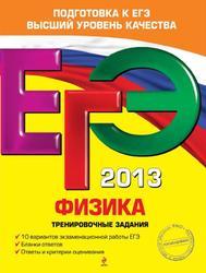 ЕГЭ 2013, Физика, Тренировочные задания, Фадеева А.А., 2012