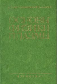 Основы физики плазмы, Голант В. Е., Жилинский А. П., Сахаров И. Е., 1977