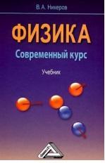 Физика, Современный курс, Учебник, Никеров В.А., 2012