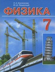 Физика, 7 класс, Исаченкова Л.А., Лещинский Ю.Д., 2009