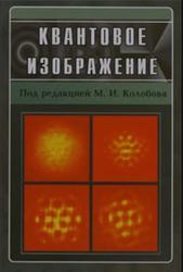 Квантовое изображение, Колобов М.И.