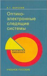 Оптико-электронные следящие системы, Барский А.Г., 2009