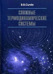 Сложные термодинамические системы, Сычёв В.В.