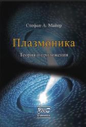 Плазмоника, Теория и приложения, Майер С.А., 2011