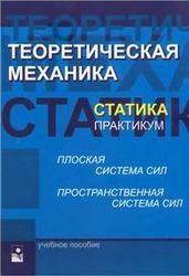 Теоретическая механика, Статика, Практикум, Акимов В.А., 2010