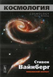 Космология, Вайнберг С., 2013