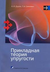 Прикладная теория упругости, Дудяк А.И., Сахнович Т.А., 2010