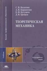 Теоретическая механика, Болотин С.В., Карапетян А.В., Кугушев Е.И., Трещев Д.В., 2010