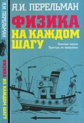 Физика на каждом шагу, Перельман Я.И., 2010