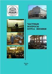 Частные вопросы курса физики, Александров В.Н., Каменецкая М.С., Смирнов К.В., 2010