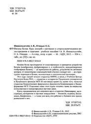 Физика белка, Курс лекций с цветными и стереоскопическими иллюстрациями и задачами, Финкельштейн А.В., Птицын О.Б., 2012
