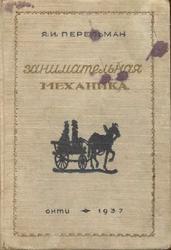 Занимательная механика, Перельман Я.И., 1937