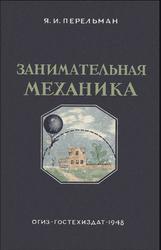 Занимательная механика, Перельман Я.И., Штаерман И.Я., 1948