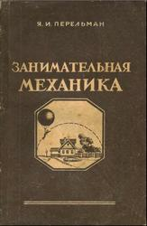 Занимательная механика, Перельман Я.И., Штаерман И.Я., 1951