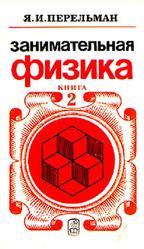 Занимательная физика, Книга 2, Перельман Я.И.