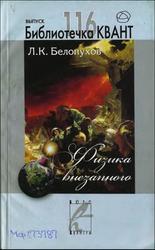 Физика внезапного, Белопухов Л.К., 2010