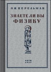 Знаете ли вы физику, Перельман Я.И., 1935