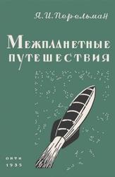 Межпланетные путешествия, Перельман Я.И., 1935