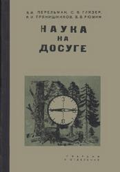 Наука на досуге, Перельман Я.И., Глязер С.В., Прянишников А.И., Рюмин В.В., 1935