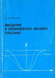 Введение в нелинейную физику плазмы, Учебное пособие для ВУЗов, Кингсеп А. С., 1996