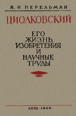 Циолковский, Его жизнь, изобретения и научные труды, Перельман Я.И., 1932