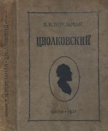 Циолковский, Жизнь и технические идеи, Перельман И.А., 1937
