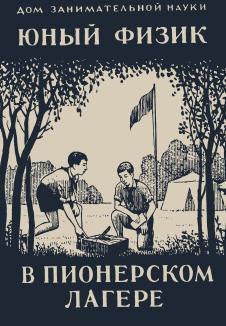 Юный физик в пионерском лагере, Перельман Я.И., 1941