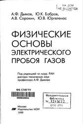 Физические основы электрического пробоя газов, Дьяков А.Ф., Бобров Ю.К., Сорокин А.В., Юргеленас Ю.В., 1999