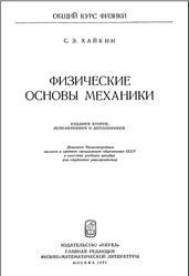 Физические основы механики, Xайкин С.Э., 1971