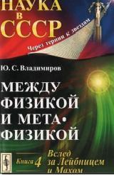 Между физикой и метафизикой, Книга 4, Вслед за Лейбницем и Махом, Владимиров Ю. С., 2012