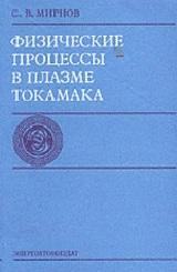 Физические процессы в плазме Токамаха, Мирнов С.В., 1983