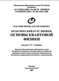 Практический курс физики, Основы квантовой физики, Анисимов В.М., Третьякова О.Н., 2007