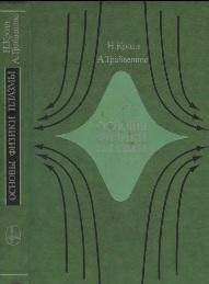 Основы физики плазмы, Кролл Н., Трайвелпис А., 1975